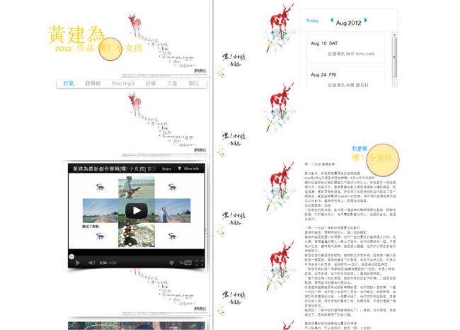 Huang chien wei Google Calendar App