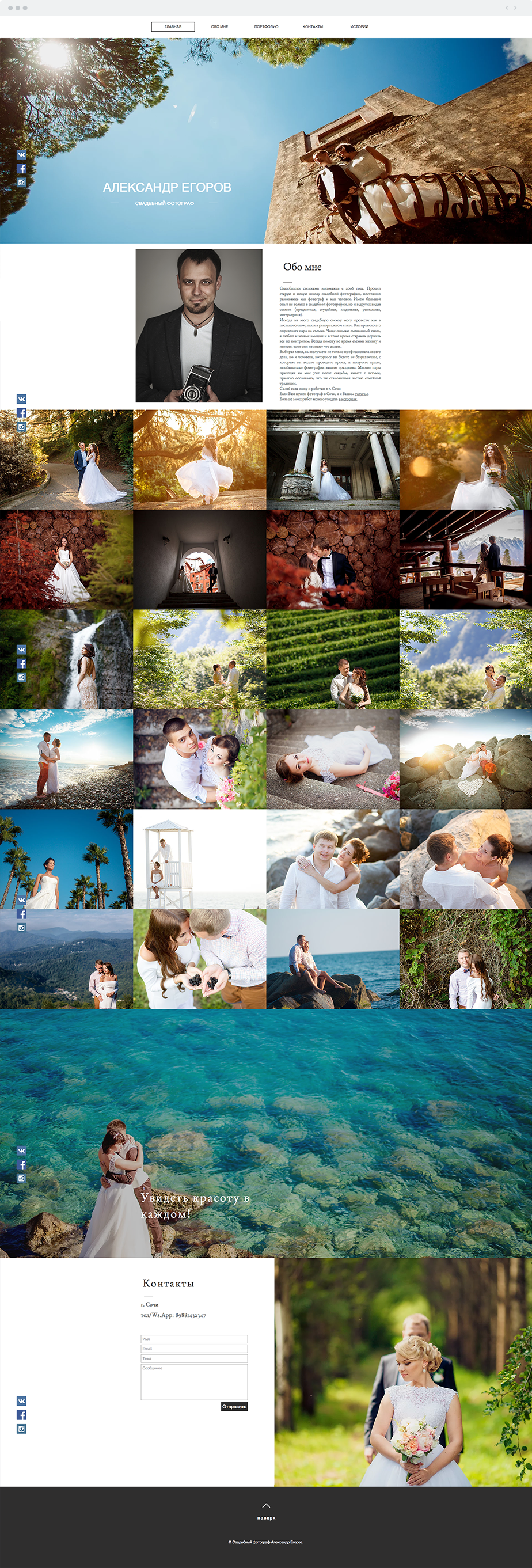 Stunning Wix online portfolio by wedding photographer Aleksandr Egorov