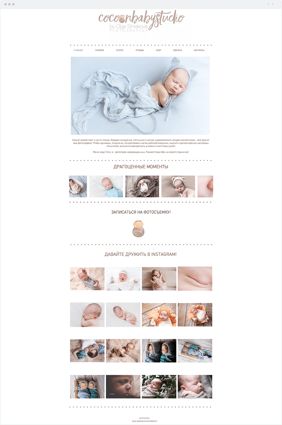 Stunning Wix online portfolio by newborn, baby and children photographer Cocoon Baby Studio