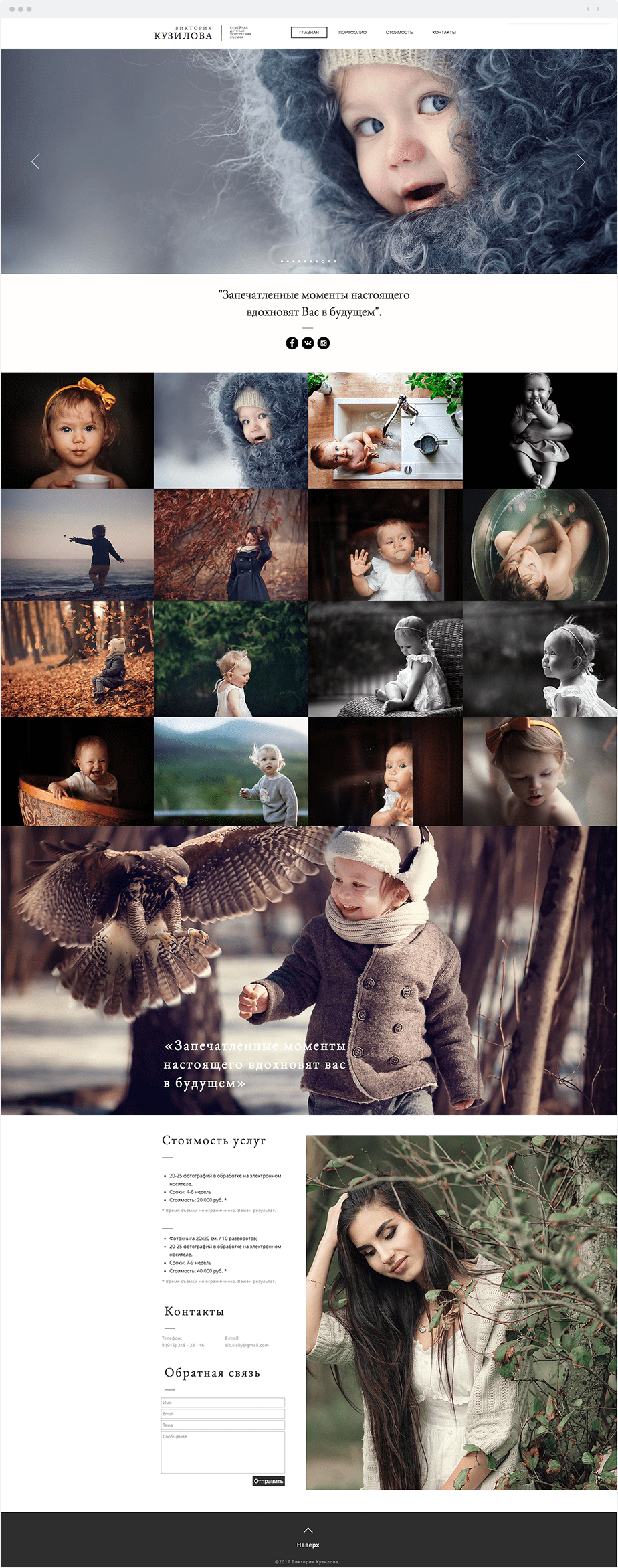 Stunning Wix online portfolio by newborn and baby photographer Kuzilova